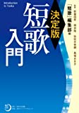 決定版 短歌入門 角川短歌ライブラリー
