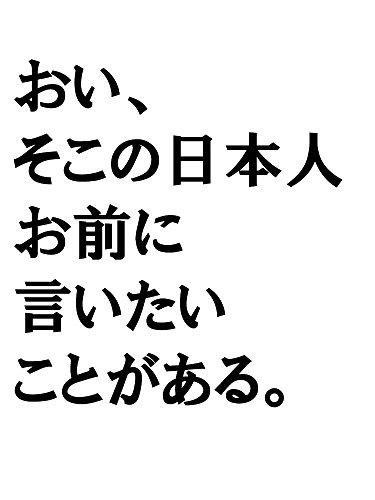 おい、そこの日本人、お前に言いたいことがある。の詳細を見る
