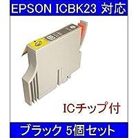 - エプソン == EPSON == 対応 - ICBK23 / - ICチップ付 - 互換インクカートリッジ/ブラック / - 5個セット -