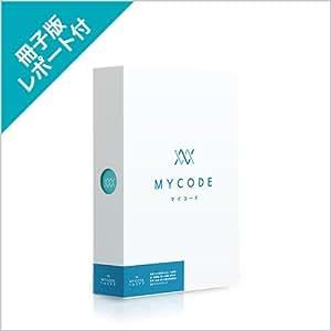 【紙面で検査結果が閲覧できる】「MYCODE(マイコード) ヘルスケア(検査レポートブック付)」