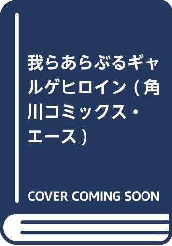 我らあらぶるギャルゲヒロイン (角川コミックス・エース) 発売日