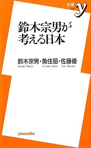 鈴木宗男が考える日本 (洋泉社新書y)の詳細を見る