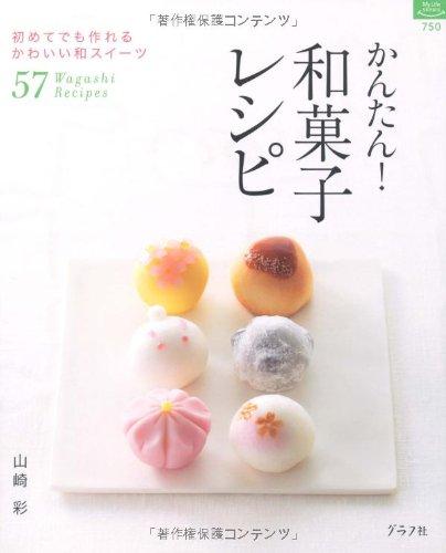 かんたん!和菓子レシピ (マイライフシリーズ 750 特集版)の詳細を見る
