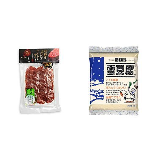 [2点セット] 最上等級A5クラス 飛騨牛プレミアムサラミ(90g)[飛騨山椒付き] ・信濃雪 雪豆腐(粉豆腐)(100g)