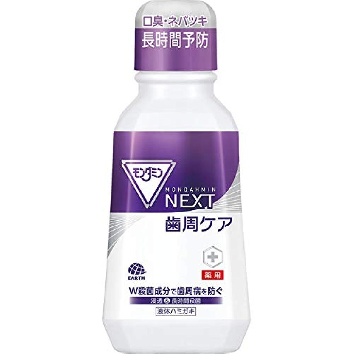 削減売上高委員会モンダミン NEXT 歯周ケア 380mL × 9個セット