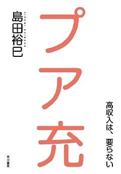 [島田裕巳]のプア充―高収入は、要らない―