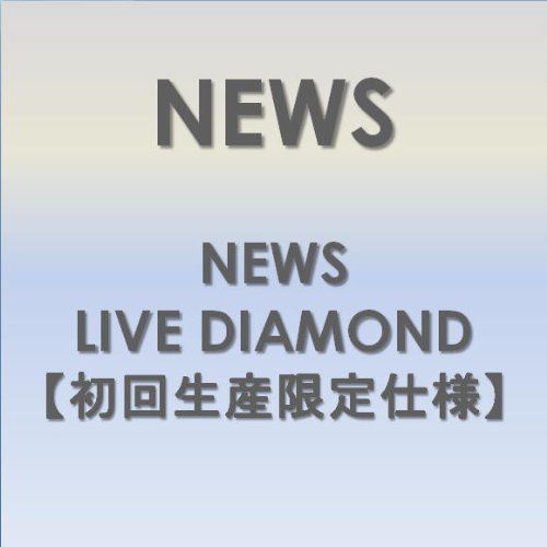 NEWS LIVE DIAMOND 【初回生産限定仕様】 [DVD]