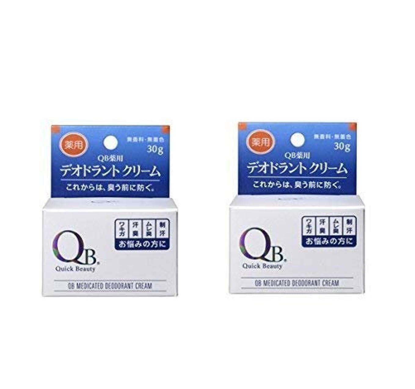 酔った卑しい骨折リベルタ QB 薬用 デオドラントクリーム 30g×2個