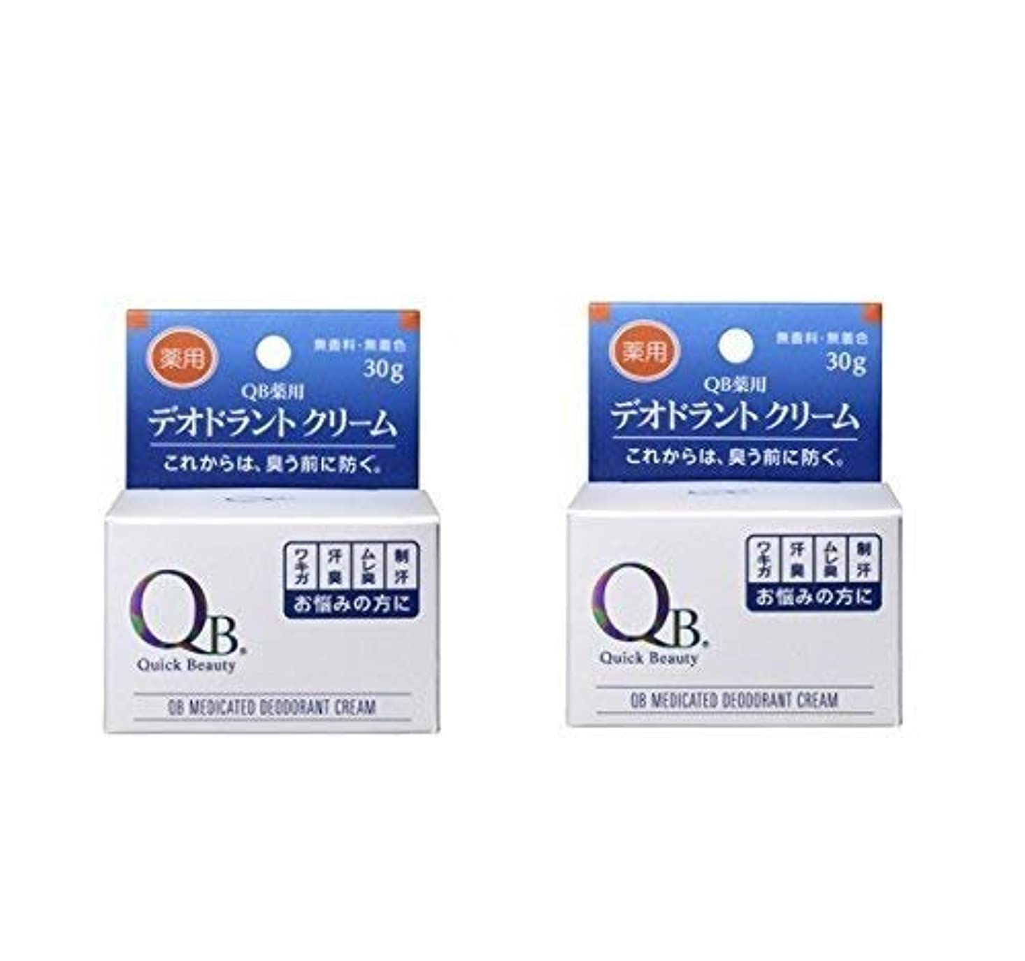 転用等々収益リベルタ QB 薬用 デオドラントクリーム 30g×2個