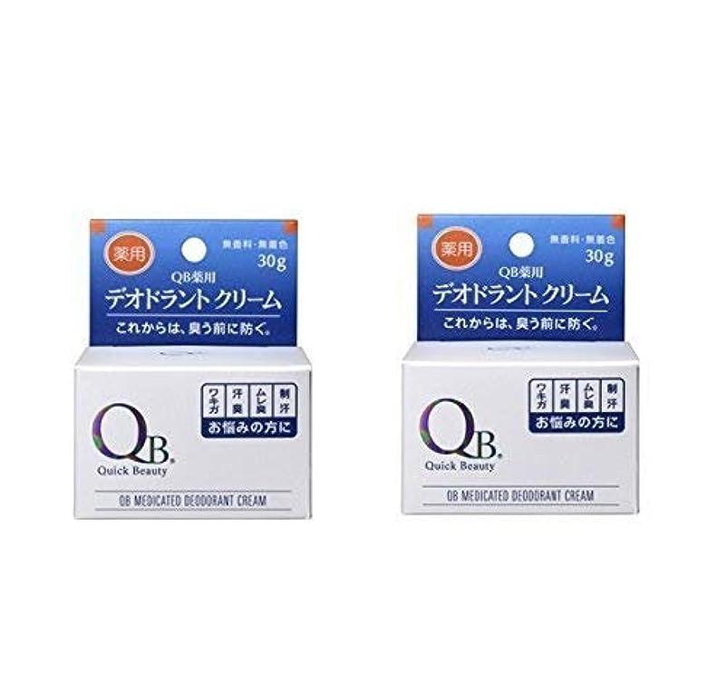 コイル印象寄稿者リベルタ QB 薬用 デオドラントクリーム 30g×2個