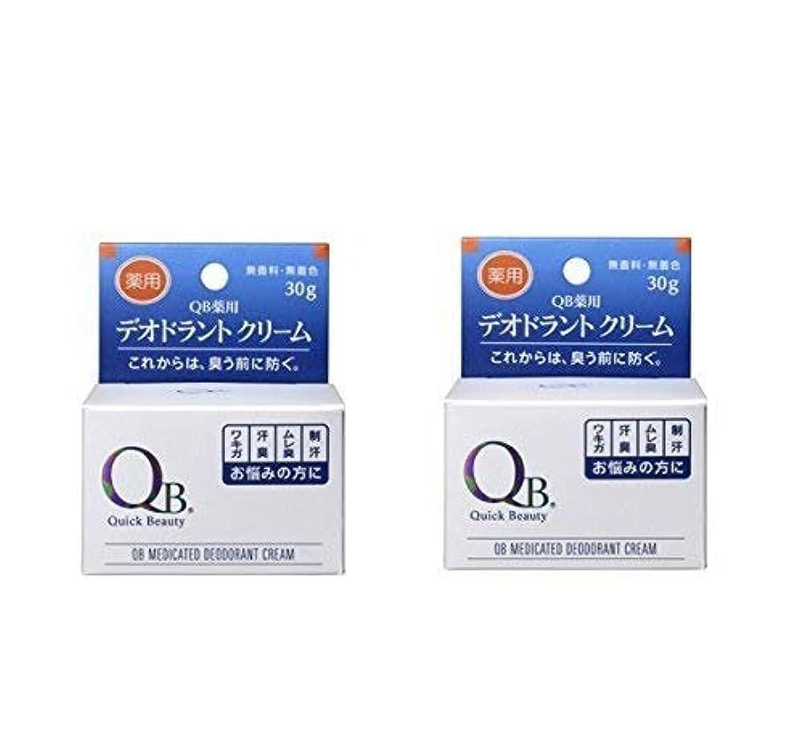 拮抗ライター成熟したリベルタ QB 薬用 デオドラントクリーム 30g×2個