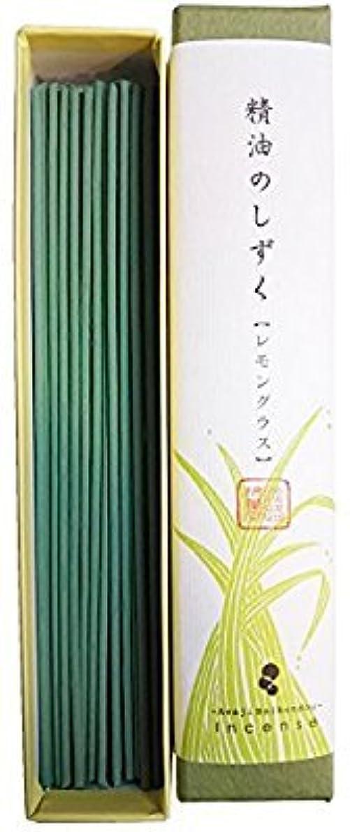 気分が良いスピン文明化淡路梅薫堂のお香 精油のしずく レモングラス 9g 精油 アロマ スティック #184 ×3