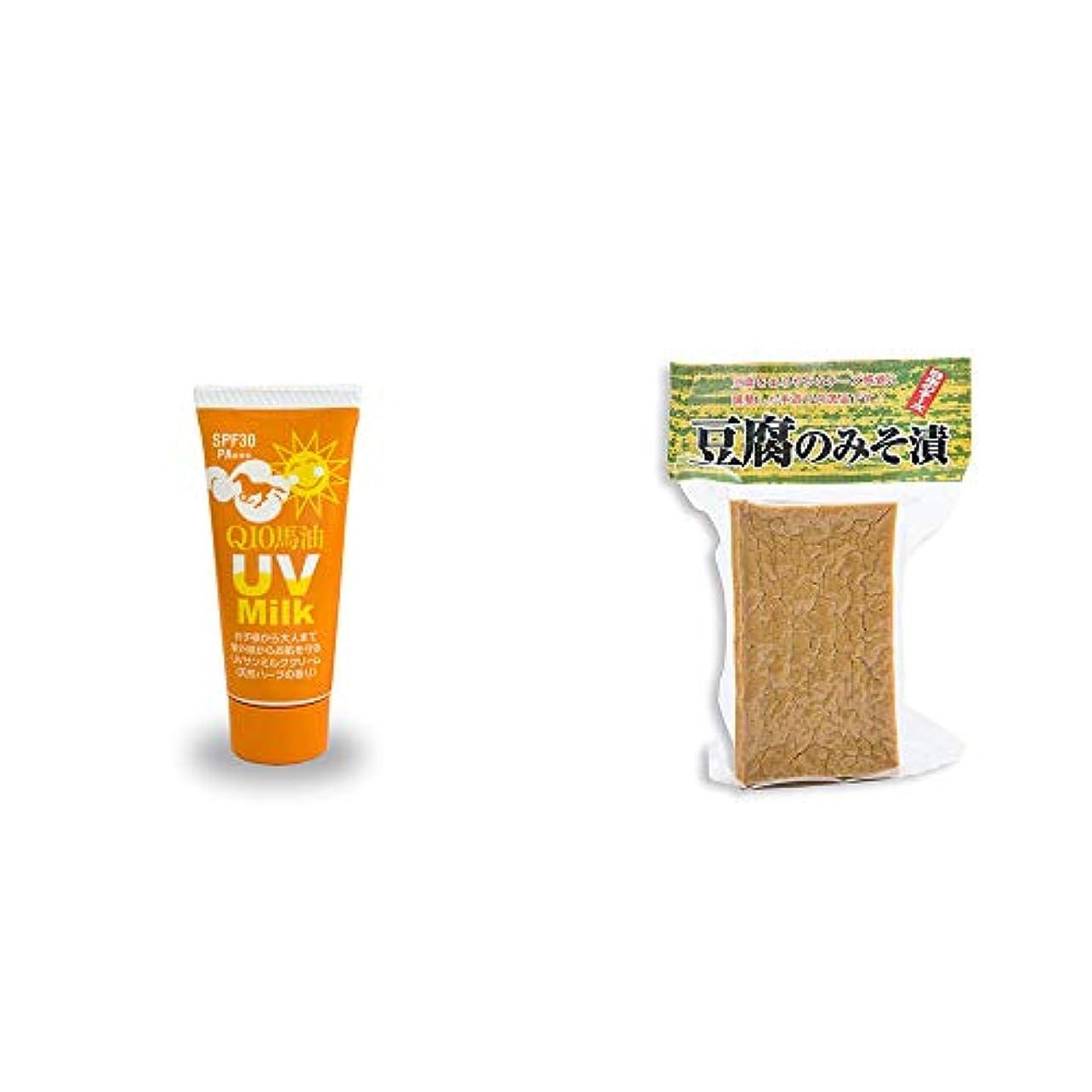 [2点セット] 炭黒泉 Q10馬油 UVサンミルク[天然ハーブ](40g)?日本のチーズ 豆腐のみそ漬(1個入)