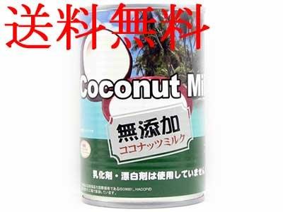 グリーン 無添加 ココナッツミルク 1ケース(24缶入り)