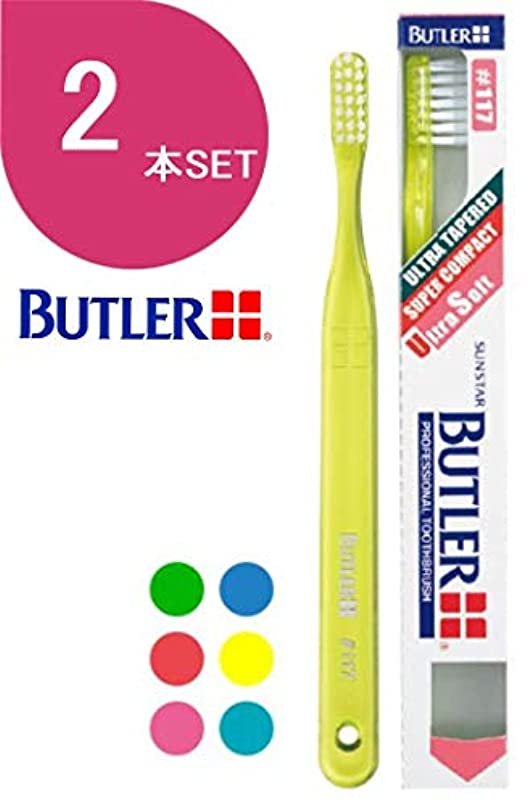 強化するディスカウント精神的にサンスター バトラー(BUTLER) 歯ブラシ 2本 #117