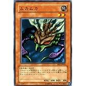 遊戯王カード 【 ムカムカ 】 BE2-JP062-N 《ビギナーズ・エディションVol.2》