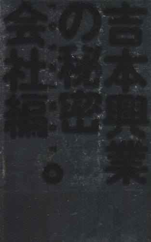 吉本興業の秘密〈会社編〉