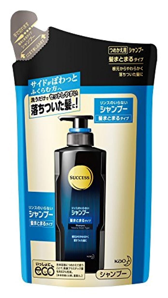 暗い汗直面するサクセスシャンプー髪まとまるタイプ つめかえ用 280ml