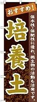 培養土 のぼり GNB-1067