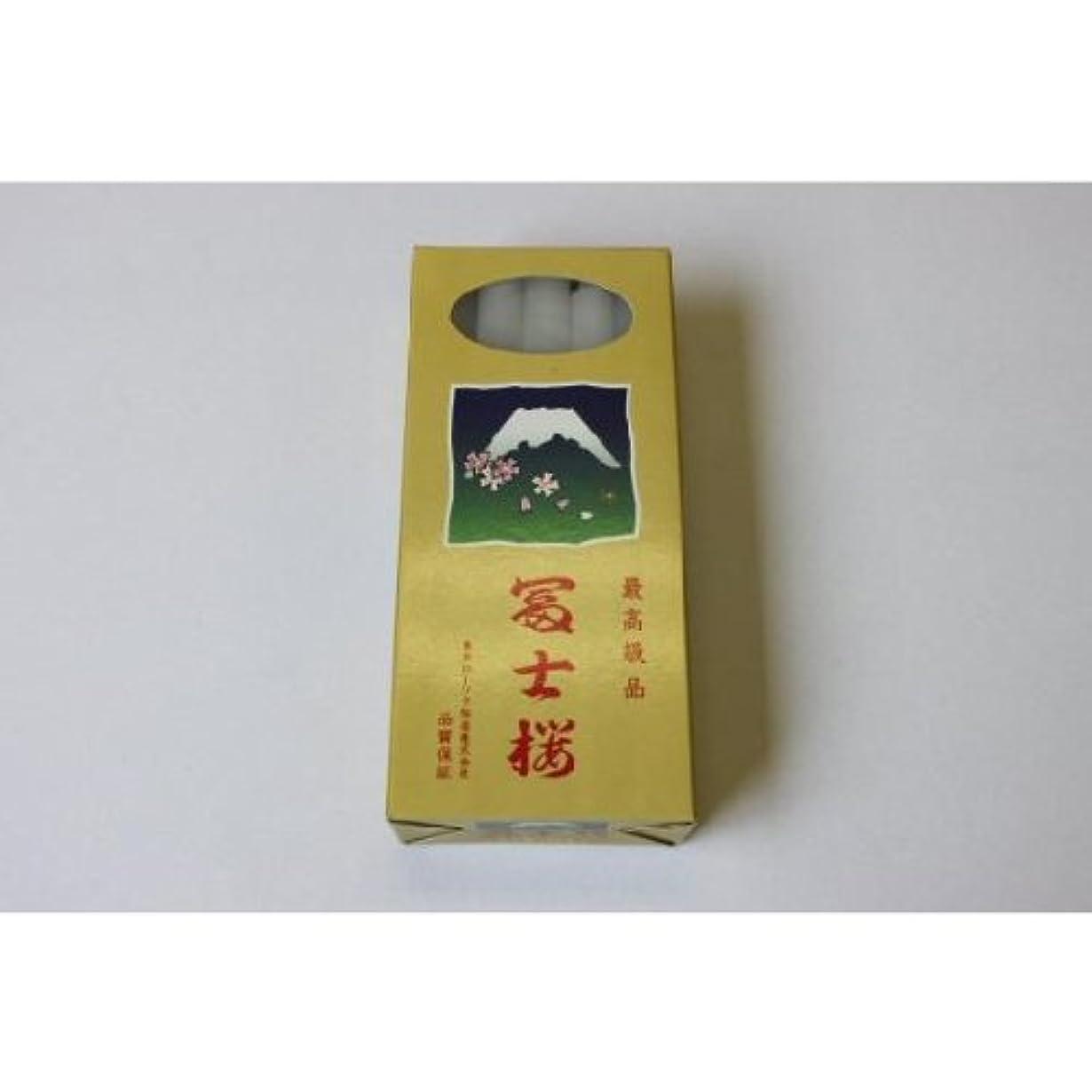 英語の授業があります掘る噴火富士桜ローソク7.5号16本入り