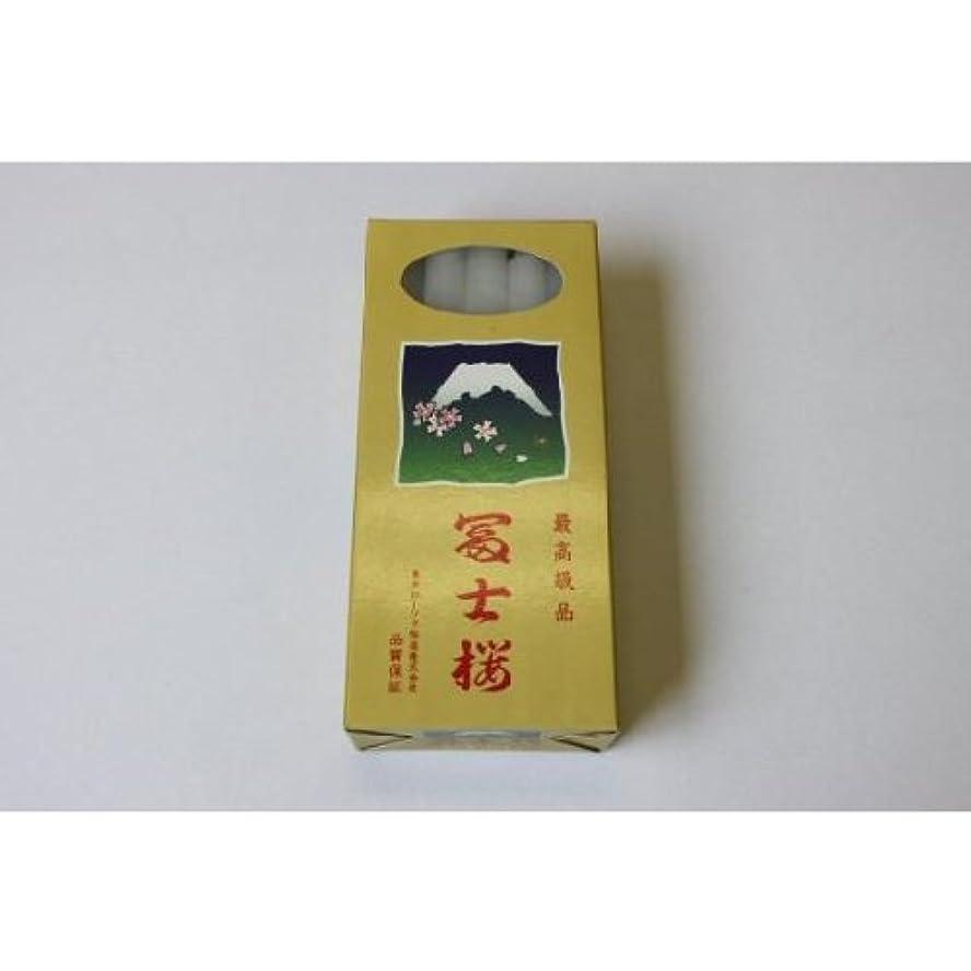 乳剤できない拡散する富士桜ローソク7.5号16本入り