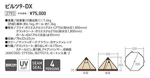 ogawa(オガワ)『ピルツ9‐DX』
