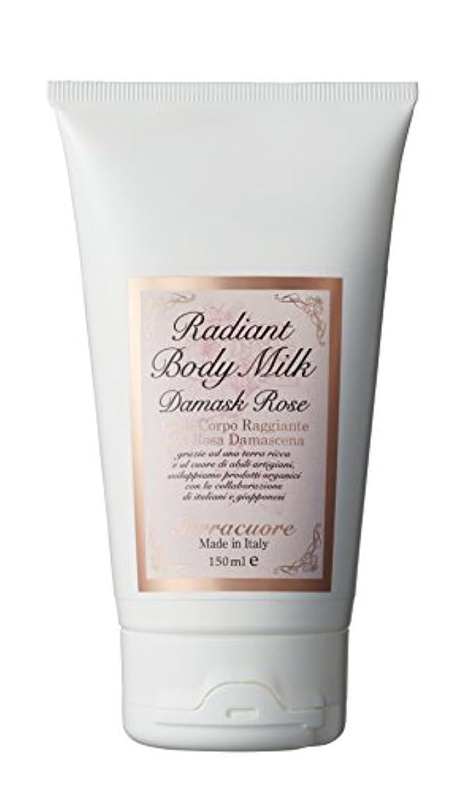 喜んでモッキンバードほこりっぽいテラクオーレ(Terracuore) ダマスクローズ ラディアント ボディミルク