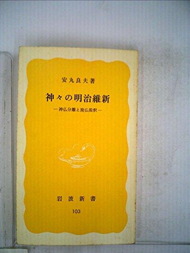 神々の明治維新―神仏分離と廃仏毀釈 (1979年) (岩波新書)