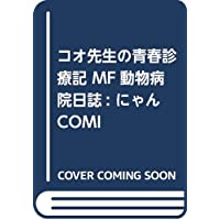 コオ先生の青春診療記―MF動物病院日誌 (にゃんCOMI廉価版コミック)