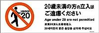 標識スクエア「 20歳未満立入不可 」【ステッカー シール】ヨコ・中280×94mm CFK4099 6枚組