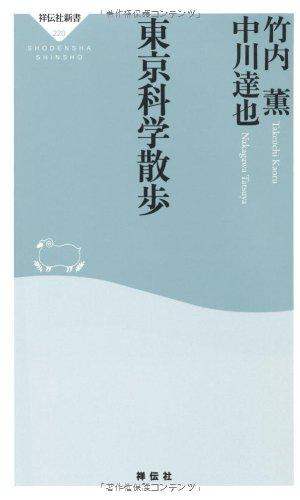 東京科学散歩(祥伝社新書220)の詳細を見る