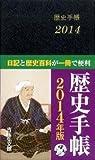 歴史手帳2014年版