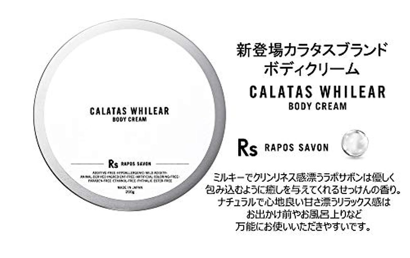 繊細同一の準備するカラタスホワイリア ボディクリーム ラポサボン