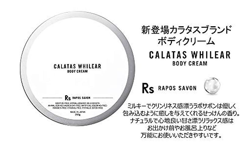 法廷パッドうめきカラタス CALATAS ホワイリア ボディクリーム ラポサボン Rs 200mL
