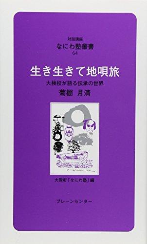 生き生きて地唄旅―大検校が語る伝承の世界 (なにわ塾叢書 (64))
