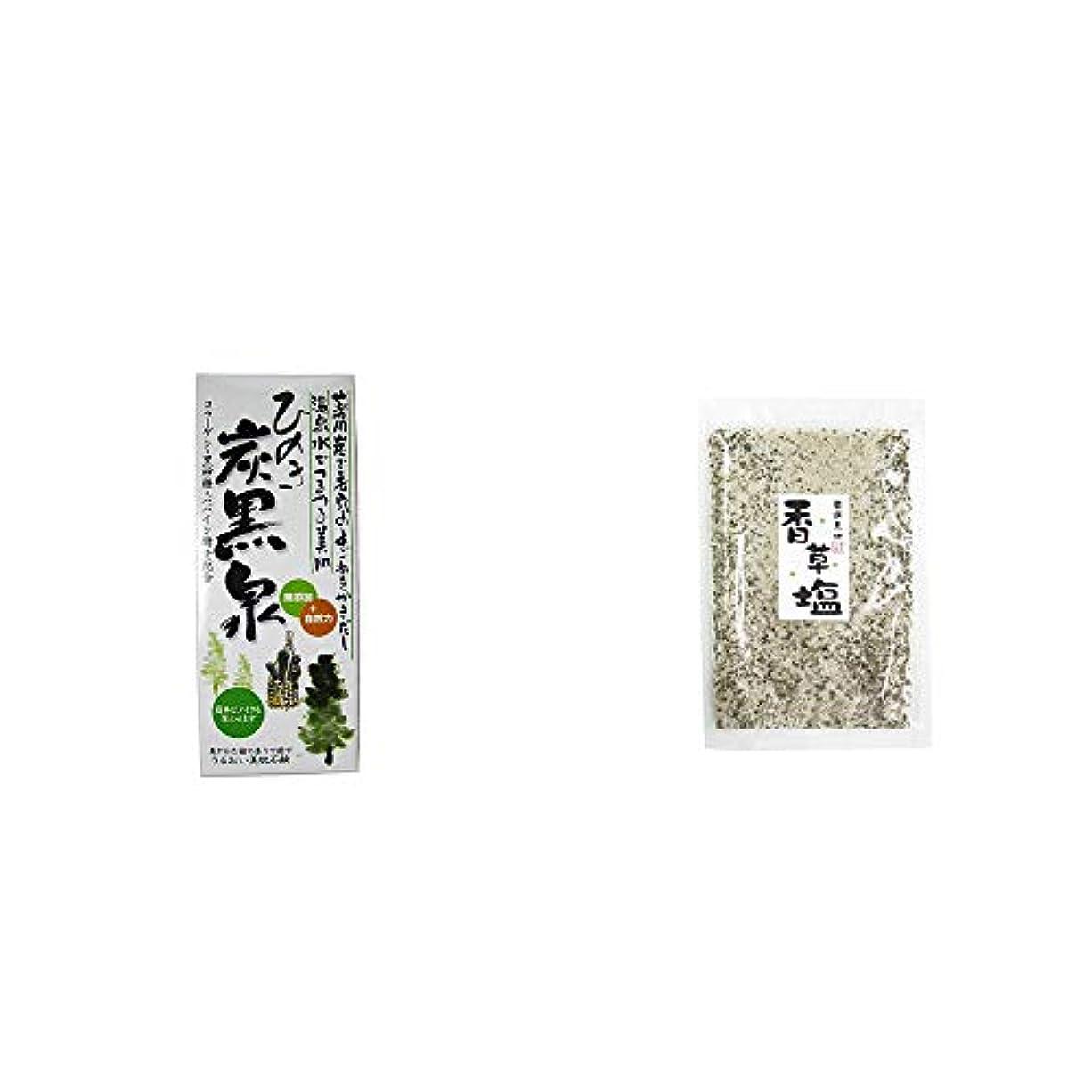 パット石炭インシュレータ[2点セット] ひのき炭黒泉 箱入り(75g×3)?香草塩 [袋タイプ](100g)