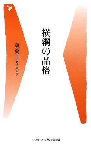 横綱の品格 (ベースボール・マガジン社新書)