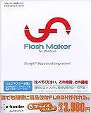 eプライスシリーズ FlashMaker