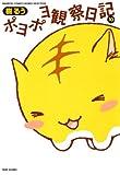 ポヨポヨ観察日記 10 (バンブーコミックス 4コマセレクション)