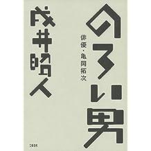 のろい男 俳優・亀岡拓次 (文春e-book)