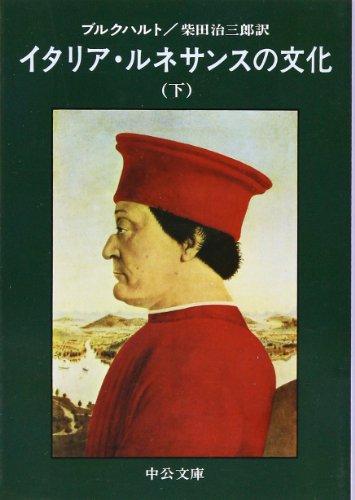 イタリア・ルネサンスの文化 (下) (中公文庫)の詳細を見る
