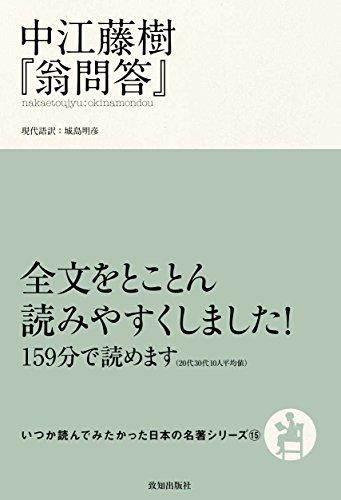 中江藤樹『翁問答』 (いつか読んでみたかった日本の名著シリーズ15)