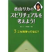 香山リカのスピリチュアルを考えよう!〈3〉ニセ科学ってなに?