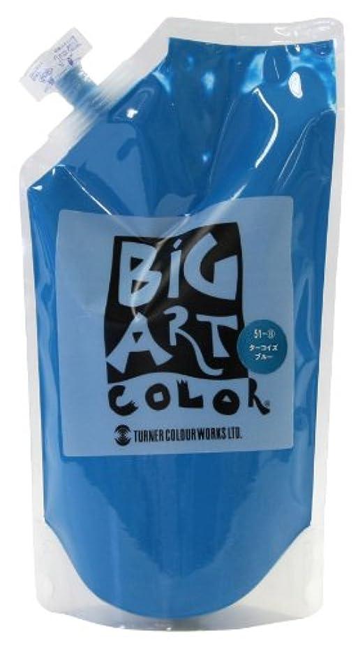 再生的必要条件抽出ターナー色彩 アクリル絵具 ビッグアートカラー ターコイズブルー BA700051 700ml