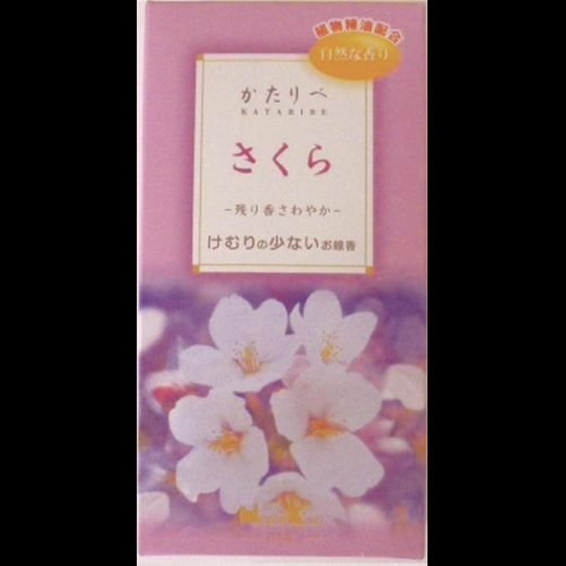 【まとめ買い】かたりべ さくら バラ詰 ×2セット