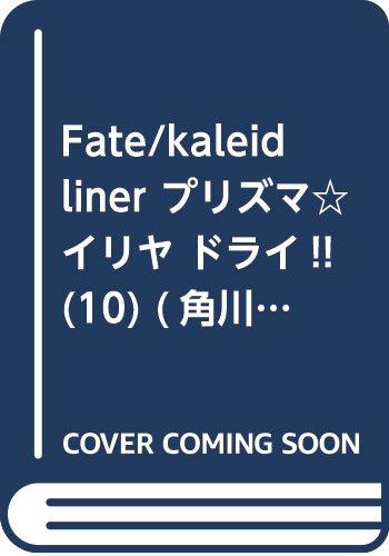 [画像:Fate/kaleid liner プリズマ☆イリヤ  ドライ!! (10) (角川コミックス・エース)]