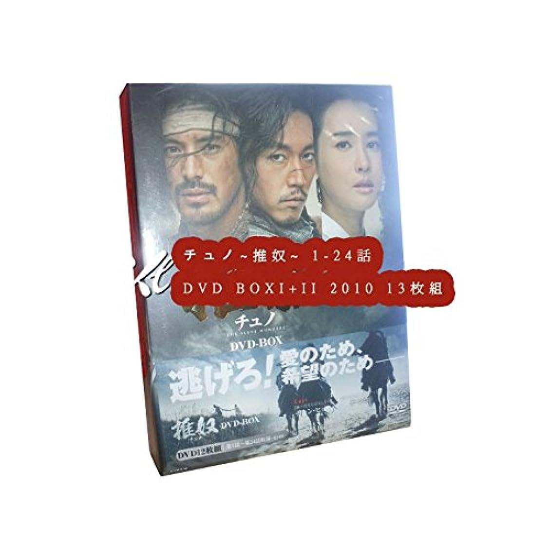 溝徹底的に中毒チュノ~推奴~ 1-24話 BOXI+II 2010