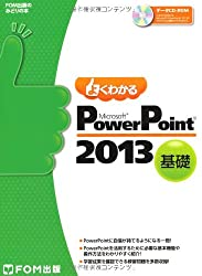 よくわかる Microsoft PowerPoint 2013 基礎 (FOM出版のみどりの本)