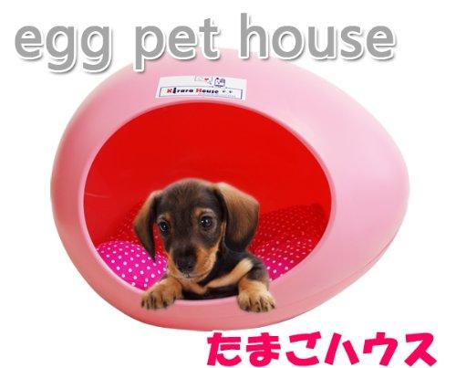 たまごをイメージしたデザインがとっても可愛い!タマゴ型ペットハウス たまごハウス (ピンク)