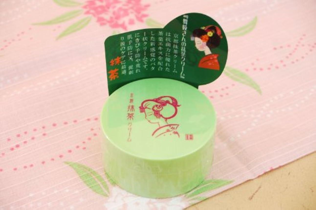 お母さん熱心独立した京都舞妓 抹茶しっとりクリーム/携帯用
